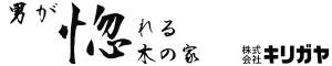 逗子・葉山・鎌倉の新築注文住宅/キリガヤの家づくりブログ